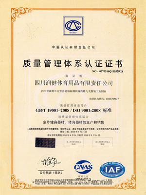 2017质量认证