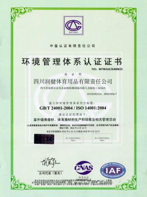 2017年环境认证