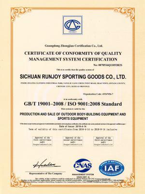 2016质量认证