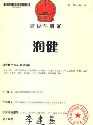 易胜博ysb88客户端商标注证