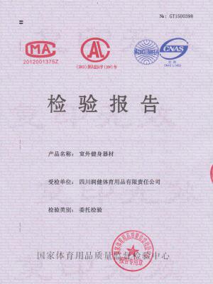 2011新易胜博ysb88客户端活动路径质检报告
