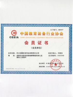 2018年中国教育准备行业协会会员证书