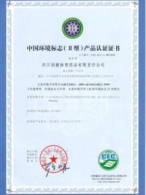 2018年环境标志