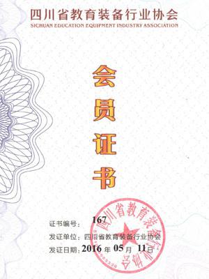 2018年四川省教育装备行会证书